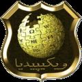 Wikipedia Patroller-ckb.png