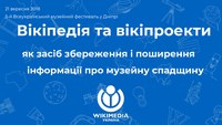 About Wikipedia on Dnipro Museum Festival
