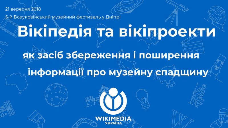 File:Wikipedia for Museums Dnipro Festival.pdf