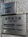 Ximen Mall total-areas-in-use and capacity plate and TRTC patrol box 20170603.jpg