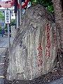 Xizhi Park foundation stone 20180608.jpg