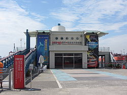 YM Museum of Marine Exploration Kaohsiung.JPG