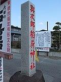 Yojiro Inari Shrine (與次郎稲荷神社) - panoramio.jpg