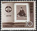 Yoshida Shoin Stamp.JPG