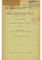 Šuran, Gabriel - Přehled dějin literatury řecké.pdf