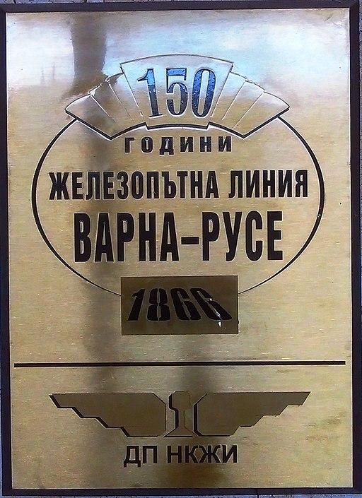 Варна-Русе