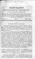Вологодские епархиальные ведомости. 1895. №11.pdf