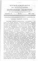 Вологодские епархиальные ведомости. 1897. №24, прибавления.pdf