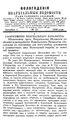 Вологодские епархиальные ведомости. 1900. №19.pdf