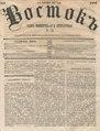 Восток 1867 №35.pdf
