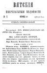 Вятские епархиальные ведомости. 1865. №07 (офиц.).pdf