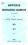 Вятские епархиальные ведомости. 1871. №02 (офиц.).pdf