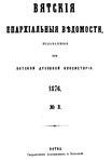 Вятские епархиальные ведомости. 1876. №03 (офиц.).pdf