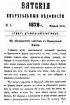 Вятские епархиальные ведомости. 1876. №04 (дух.-лит.).pdf