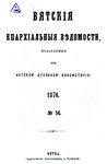 Вятские епархиальные ведомости. 1876. №14 (офиц.).pdf