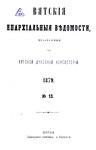 Вятские епархиальные ведомости. 1879. №13 (офиц.).pdf
