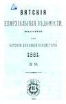 Вятские епархиальные ведомости. 1881. №24 (офиц.).pdf