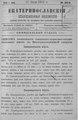 Екатеринославские епархиальные ведомости Отдел официальный N 20 (11 июля 1915 г) Год издания 43.pdf