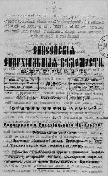 File:Енисейские епархиальные ведомости. 1893. №16.pdf