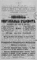 Енисейские епархиальные ведомости. 1893. №16.pdf