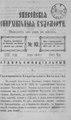 Енисейские епархиальные ведомости. 1897. №10.pdf