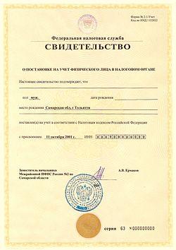 Инн в Беларуси пример