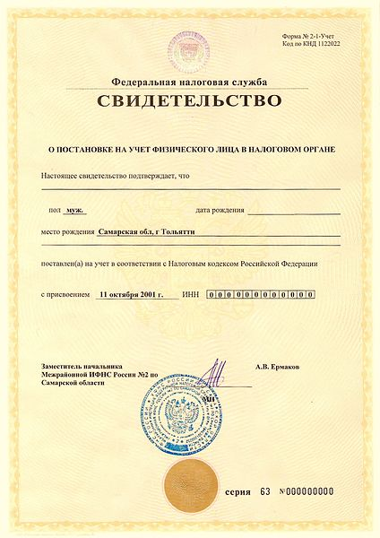 Узнать ИНН по паспорту через ИФНС (идентификационный номер налогоплательщика, инспекция федеральной налоговой службы)