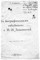 И.Сибирцев. К биографическим сведениям о М.В. Ломоносове.pdf