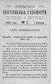 Киевские епархиальные ведомости. 1903. №01. Часть неофиц.pdf