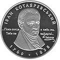 Котляревский. Монета.jpg