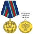 Медаль «За укрепление боевого содружества» (Прокуратура).png