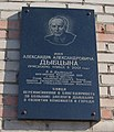 Мемориальная доска Дыбцыну г. Коряжма.jpg