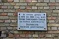 Меморіальна дошка на будинку, де жив Герой Радянського Союзу, ветеран аерофлоту Василь Дмитрович Борисов.jpg