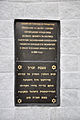 """Пам'ятний знак на місці розстрілу єврейського населення, с. Великі Межиричі, урочище """"Цегельня"""" 3.jpg"""