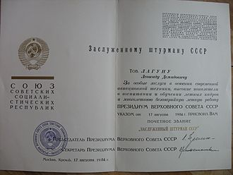 Merited Test Navigator of the USSR - Merited Test Navigator of the USSR card