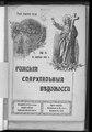 Рижские епархиальные ведомости. 1915. №08-24.pdf