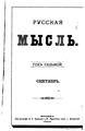 Русская мысль 1886 Книга 09.pdf