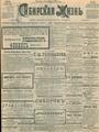 Сибирская жизнь. 1901. №179.pdf