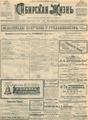 Сибирская жизнь. 1903. №085.pdf