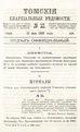 Томские епархиальные ведомости. 1892. №10.pdf