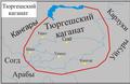 Тюркешский каганат.png