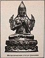 Цыбиков Статуя Цзонхава 1900е.JPG