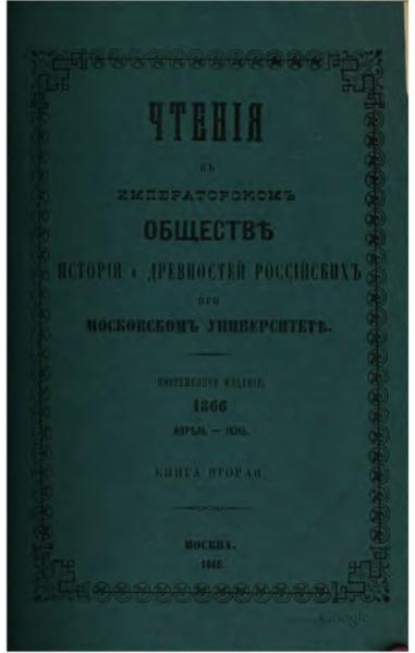 File:Чтения в ОИДР (1866 книга 2).djvu