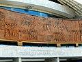 Մարզահամերգային համալիր. «Կարեն Դեմիրճյան» մշակույթի կենտրոնը, բարձրաքանդակներ.jpg