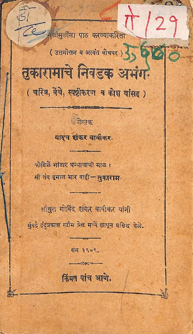 Marathi Abhang Pdf