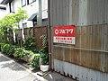 マルフク看板 大阪市平野区加美北1丁目 - panoramio.jpg