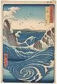 六十余州名所図会 阿波 鳴門の風波-Naruto Whirlpool, Awa Province, from the series Views of Famous Places in the Sixty-Odd Provinces MET DP122165.jpg
