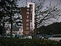 士林官邸20080406 - panoramio - Tianmu peter (2).jpg