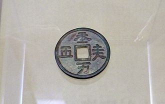 Liao dynasty coinage - A Liao dynasty coin with its inscription written in Khitan script on display at the National Museum of Chinese Writing.