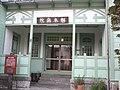 栃木病院 - panoramio.jpg